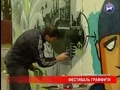 Граффити фестиваль «Сделай мир ярче!» ТНТ Воронеж