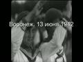 Старые неизвестные ролики о Воронеже
